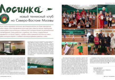 О нас в мартовском номере журнала TENNIS WEEKEND