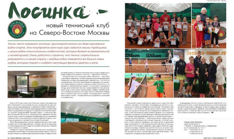 Лосинка теннис в журнале